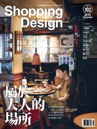 Shopping Design [第102期]:屬於大人的場所
