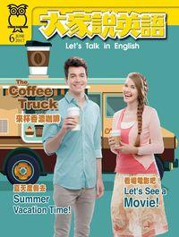 大家說英語 [2017年06月] [有聲書]:The Coffee Truck 來杯香濃咖啡