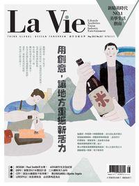 La Vie [第157期]:用創意, 讓地方重振新活力