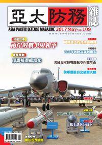 亞太防務 [第109期]:兩岸的戰爭與和平