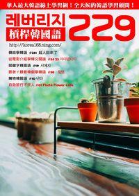 槓桿韓國語學習週刊 2017/05/17 [第229期] [有聲書]:韓綜學韓語  #231  超人回來了
