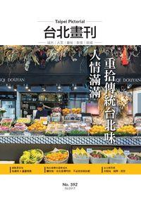 臺北畫刊 [第592期]:人情滿滿 重拾傳統台北味