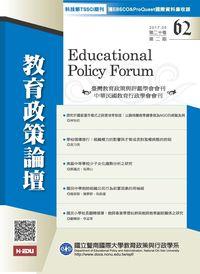 教育政策論壇 [第62期] [第二十卷第二期]