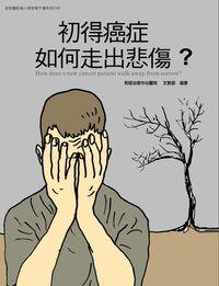 和信醫院病人教育電子書系列. 45, 初得癌症如何走出悲傷?