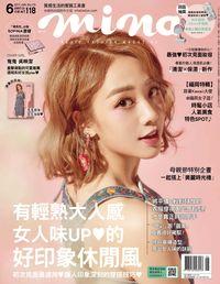 Mina米娜時尚國際中文版(精華版) [第173期]:有輕熟大人感 女人味UP的好印象休閒風
