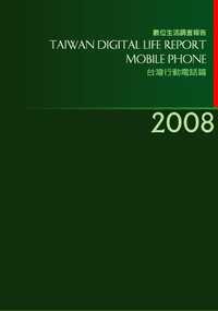 2008台灣數位生活消費需求調查報告:行動電話篇