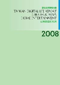 2008台灣數位生活消費需求戰略地圖:家庭娛樂篇