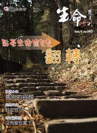 生命雙月刊 [第143期]:翻轉