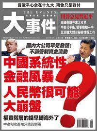 大事件 [總第65期]:中國系統性金融風暴 人民幣很可能大崩盤?