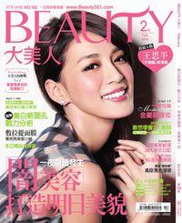 Beauty大美人 [第102期]:闇美容 打造明日美貌