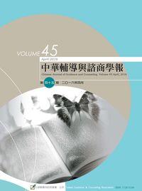中華輔導與諮商學報 [第45期]:跨性別者現身前後與家人互動之變化歷程