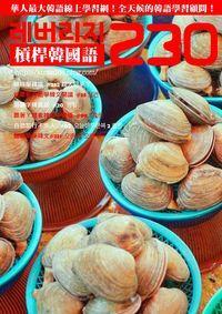 槓桿韓國語學習週刊 2017/05/24 [第230期] [有聲書]:韓綜學韓語  #232  超人回來了