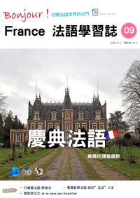Bonjour! France 法語學習誌 [第9期] [有聲書]:慶典法語