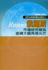 俄羅斯市場研究報告:金磚大國再現光芒