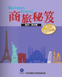 商旅秘笈:歐洲.美洲篇