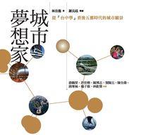 城市夢想家:從「台中學」看後五都時代的城市願景