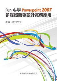 Fun心學PowerPoint 2007多媒體簡報設計實務應用