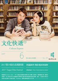 文化快遞 [第205期] [2017年06月號]:2017第19屆台北電影節