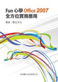 Fun心學Office 2007全方位實務應用