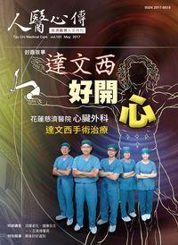 人醫心傳:慈濟醫療人文月刊 [第161期]:達文西好開心