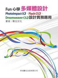 Fun心學多媒體設計:PhotoImpact X3.Flash CS3.Dreamweaver CS3設計實務應用