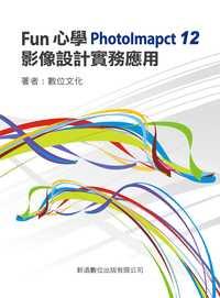 Fun心學PhotoImapct 12影像設計實務應用