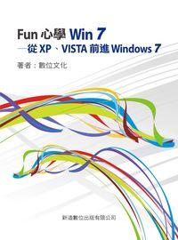 Fun心學Win 7:從 XP、VISTA 前進 Windows 7