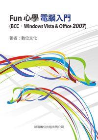 Fun心學電腦入門(BCC、Windows Vista & Office 2007)