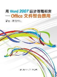用Word 2007設計專題報告:Office文件整合應用