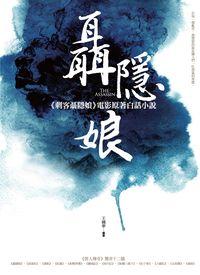 聶隱娘:<<刺客聶隱娘>>電影原著白話小說