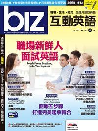 biz互動英語 [第162期] [有聲書]:職場新鮮人 面試英語