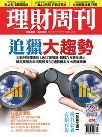 理財周刊 2017/05/26 [第874期]:追獵大趨勢