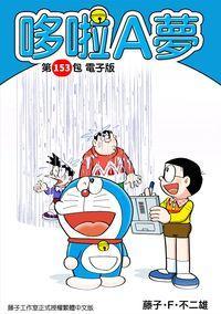 哆啦A夢. 第153包