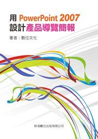 用PowerPoint 2007設計產品導覽簡報