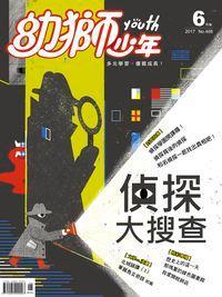 幼獅少年 [第488期]:偵探大搜查