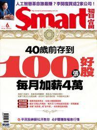 Smart智富月刊 [第226期]:40 歲前存到100張好股