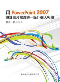 用PowerPoint 2007設計圖片寫真秀:設計個人相簿