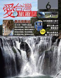 愛台灣旅遊誌 [第121期]:新北投車站