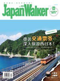 Japan Walker [第22期]:帶著交通票券,深入旅遊西日本!