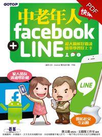 中老年人快樂學Facebook+LINE