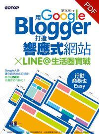 用Google Blogger打造響應式網站X LINE@生活圈實戰:行動商務也Easy