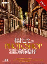 楊比比的Photoshop濾鏡編修:工作效率與照片特色平衡的關鍵