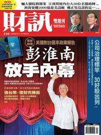 財訊雙週刊 [第530期]:彭淮南放手內幕