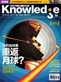 BBC 知識 [第70期]:我們為何要重返月球?