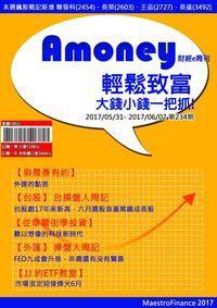 Amoney財經e周刊 2017/05/31 [第234期]:輕鬆致富 大錢小錢一把抓