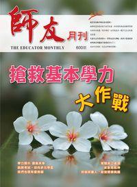 師友月刊 [第600期]:搶救基本學力大作戰