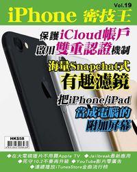 iPhone 密技王 [第19期]:海量Snapchat式有趣濾鏡