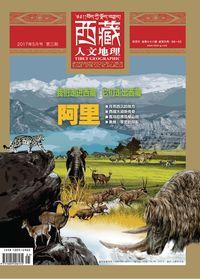 西藏人文地理 [總第78期]:阿里