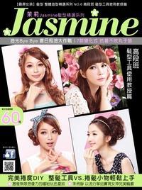 Jasmine髮型書:[霸屏女孩]髮型:高段班 髮型工具使用教授篇