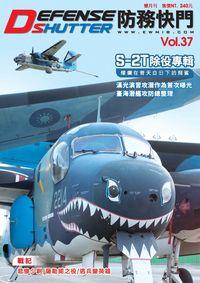 防務快門 [第37期]:S-2T 除役專輯 燦爛在青天白日下的飛鯊